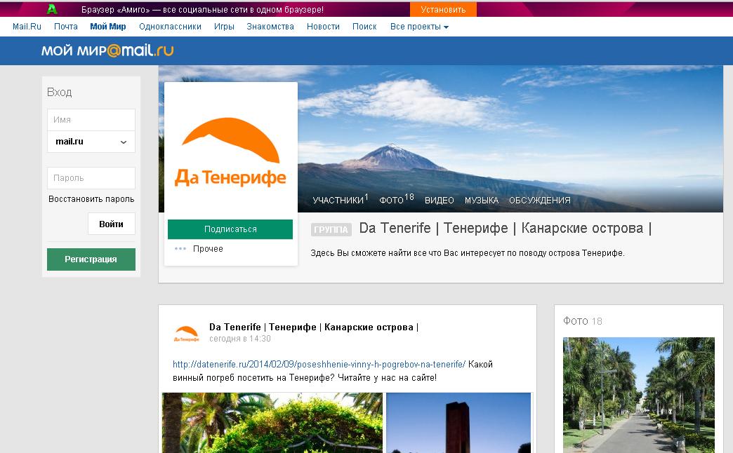 Da-Tenerife-v-Mail.ru