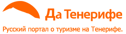 Да Тенерифе logo